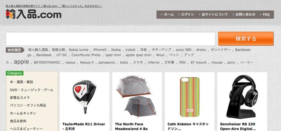 輸入品.com